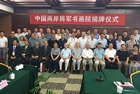 中国两岸将军书画院成立揭牌仪成功举行
