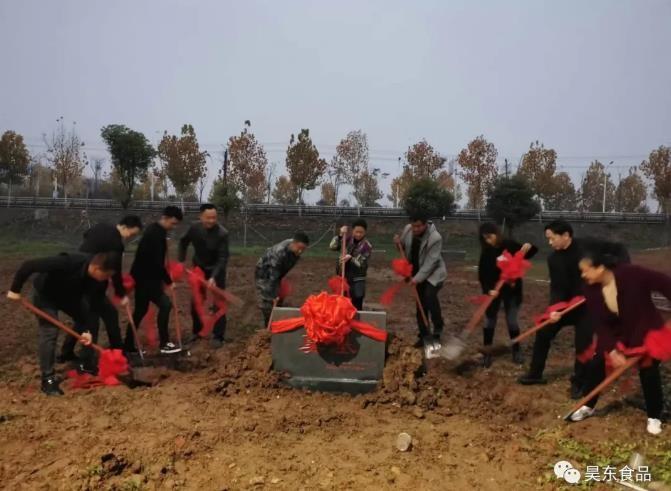 昊东食品二期厂房开工建设,产业宏图再创辉煌!